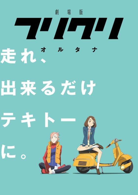 FLCL_Alternative_poster