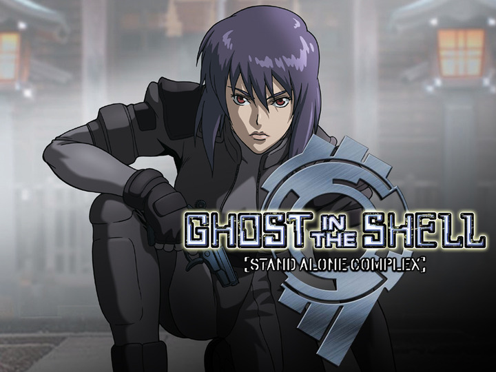 ghost-in-the-shell-stand-alone-complex_orig